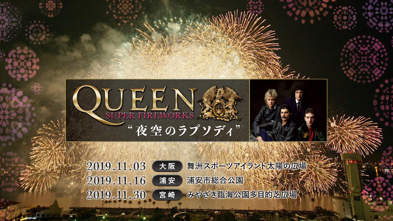 QueenOnline com - The Official Queen Website